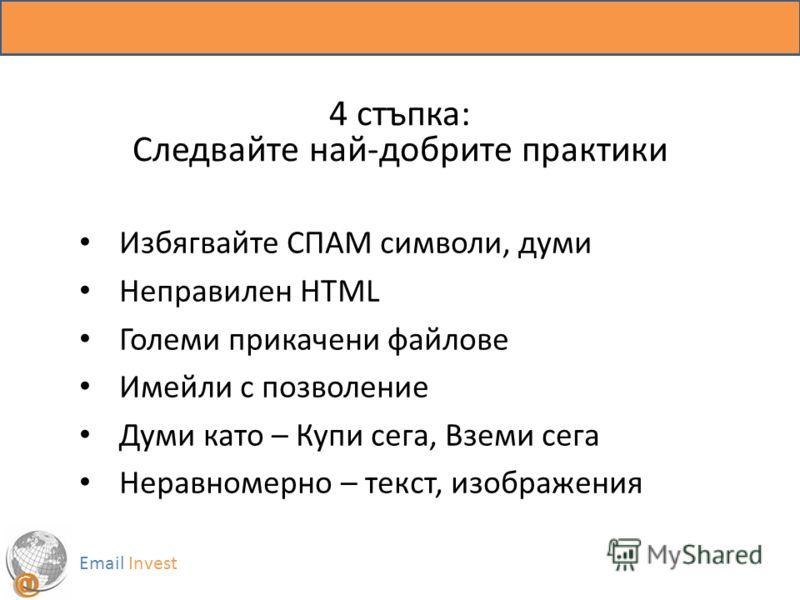 4 стъпка: Следвайте най-добрите практики Избягвайте СПАМ символи, думи Неправилен HTML Големи прикачени файлове Имейли с позволение Думи като – Купи сега, Вземи сега Неравномерно – текст, изображения Email Invest