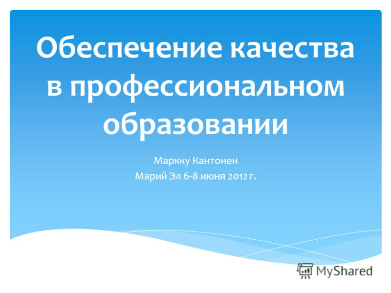 Обеспечение качества в профессиональном образовании Маркку Кантонен Мaрий Эл 6-8 июня 2012 г.