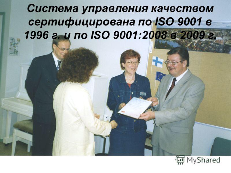Система управления качеством сертифицирована по ISO 9001 в 1996 г. и по ISO 9001:2008 в 2009 г.