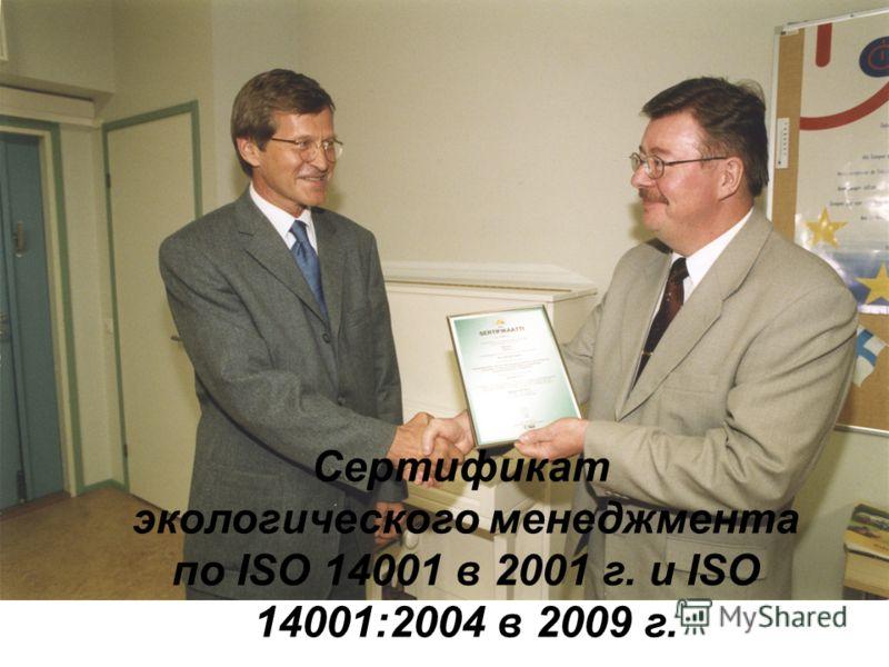 Сертификат экологического менеджмента по ISO 14001 в 2001 г. и ISO 14001:2004 в 2009 г.