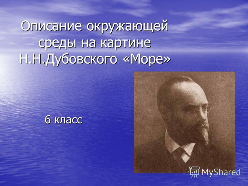 Описание окружающей среды на картине Н.Н.Дубовского «Море» 6 класс