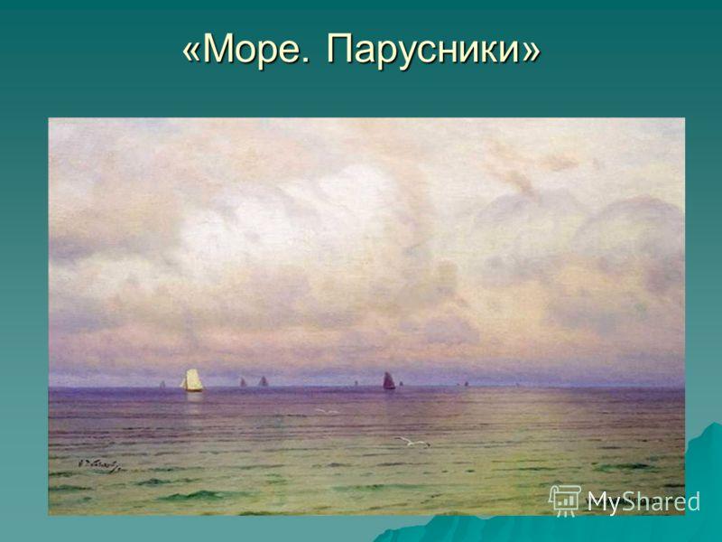 «Море. Парусники»