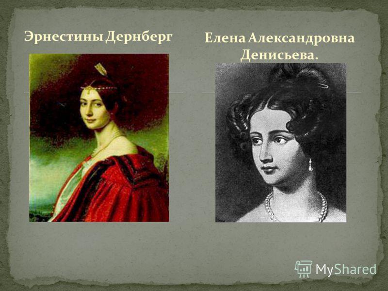Эрнестины Дернберг Елена Александровна Денисьева.