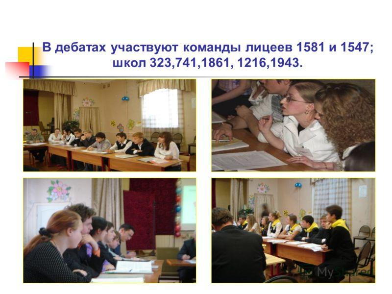 В дебатах участвуют команды лицеев 1581 и 1547; школ 323,741,1861, 1216,1943.