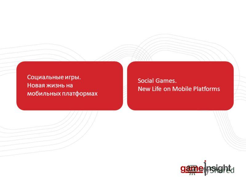 Game Insight Panoramic Социальные игры. Новая жизнь на мобильных платформах Social Games. New Life on Mobile Platforms