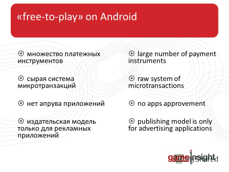 «free-to-play» on Android множество платежных инструментов сырая система микротранзакций нет апрува приложений издательская модель только для рекламных приложений large number of payment instruments raw system of microtransactions no apps approvement