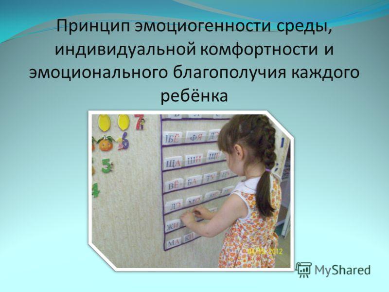 Принцип эмоциогенности среды, индивидуальной комфортности и эмоционального благополучия каждого ребёнка