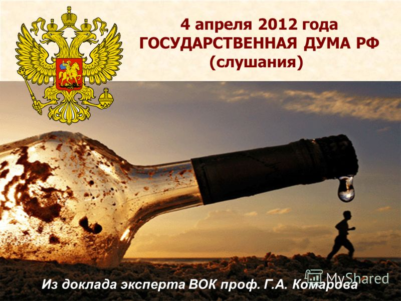 4 апреля 2012 года ГОСУДАРСТВЕННАЯ ДУМА РФ (слушания) Из доклада эксперта ВОК проф. Г.А. Комарова