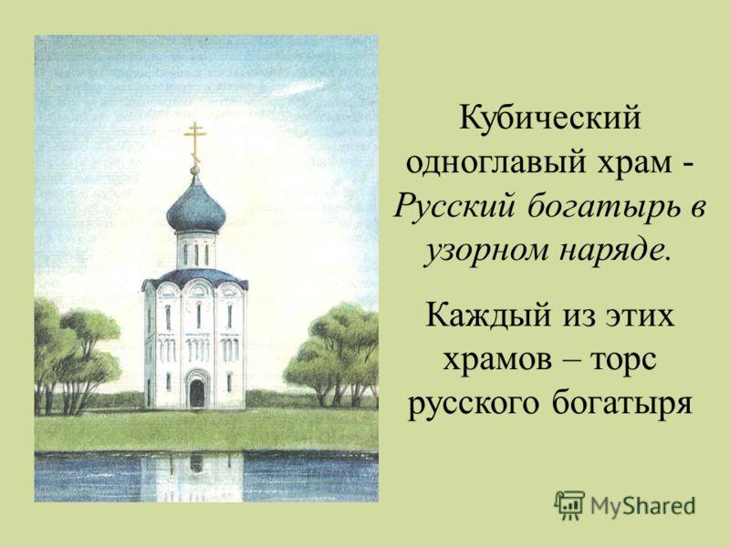 Кубический одноглавый храм - Русский богатырь в узорном наряде. Каждый из этих храмов – торс русского богатыря
