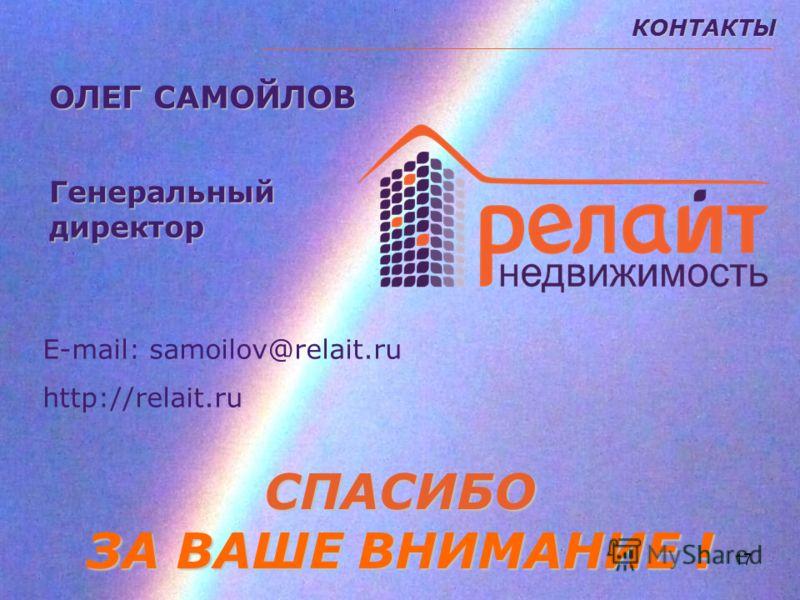 17КОНТАКТЫСПАСИБО ЗА ВАШЕ ВНИМАНИЕ ! ОЛЕГ САМОЙЛОВ Генеральныйдиректор Е-mail: samoilov@relait.ru http://relait.ru