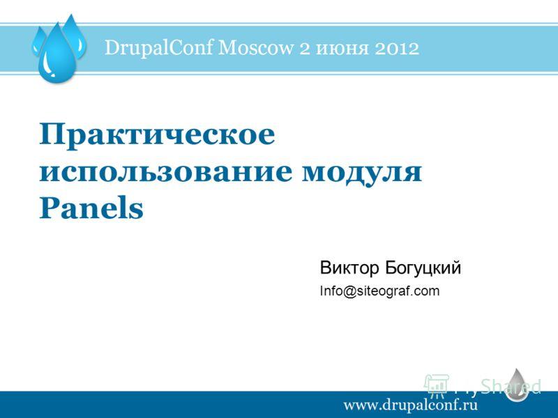 Практическое использование модуля Panels Info@siteograf.com Виктор Богуцкий