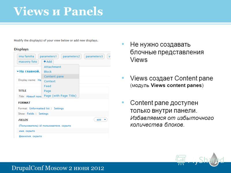 Views и Panels Не нужно создавать блочные представления Views Views создает Content pane (модуль Views content panes) Content pane доступен только внутри панели. Избавляемся от избыточного количества блоков.