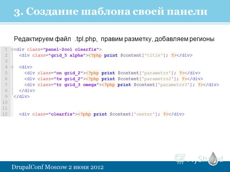 3. Создание шаблона своей панели Редактируем файл.tpl.php, правим разметку, добавляем регионы