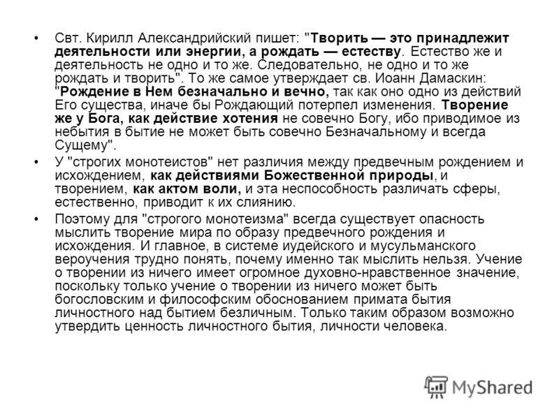 Свт. Кирилл Александрийский пишет: