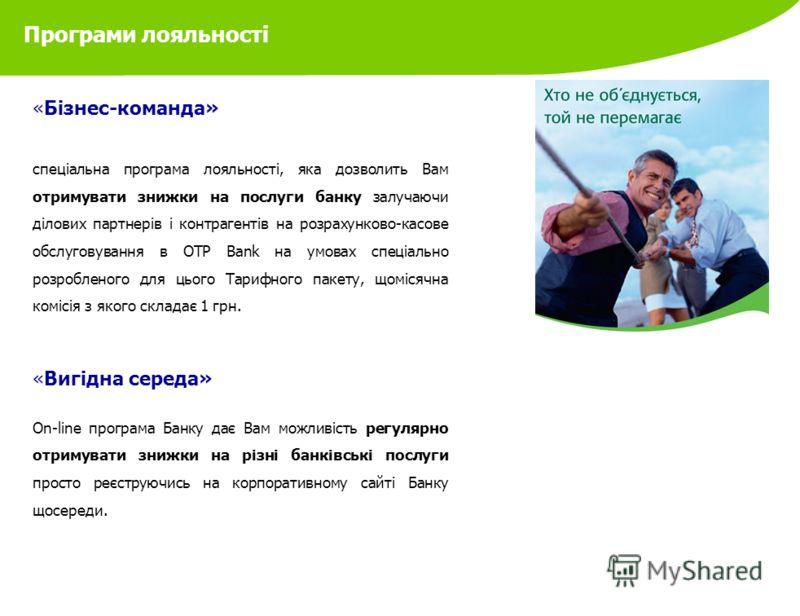 Програми лояльності «Бізнес-команда» спеціальна програма лояльності, яка дозволить Вам отримувати знижки на послуги банку залучаючи ділових партнерів і контрагентів на розрахунково-касове обслуговування в OTP Bank на умовах спеціально розробленого дл