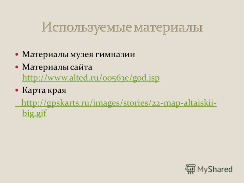 Материалы музея гимназии Материалы сайта http://www.alted.ru/oo563e/god.jsp http://www.alted.ru/oo563e/god.jsp Карта края http://gpskarts.ru/images/stories/22-map-altaiskii- big.gif