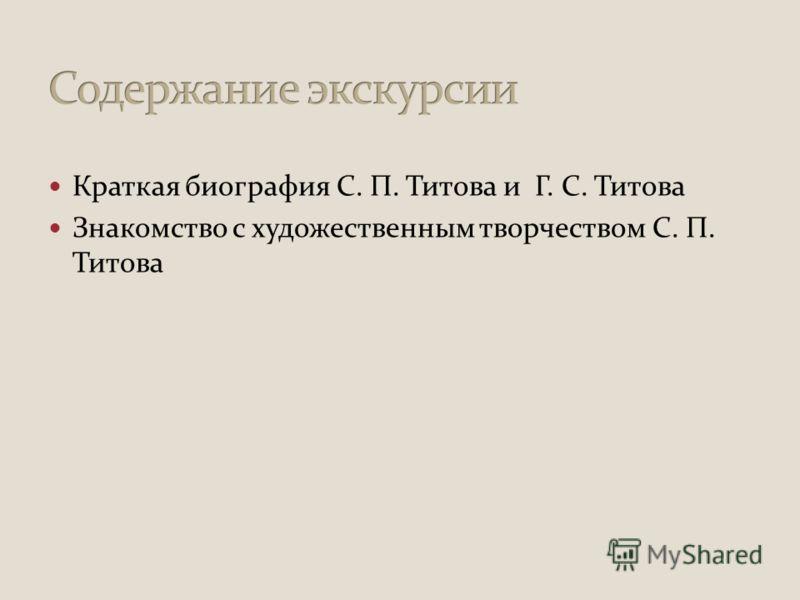Краткая биография С. П. Титова и Г. С. Титова Знакомство с художественным творчеством С. П. Титова