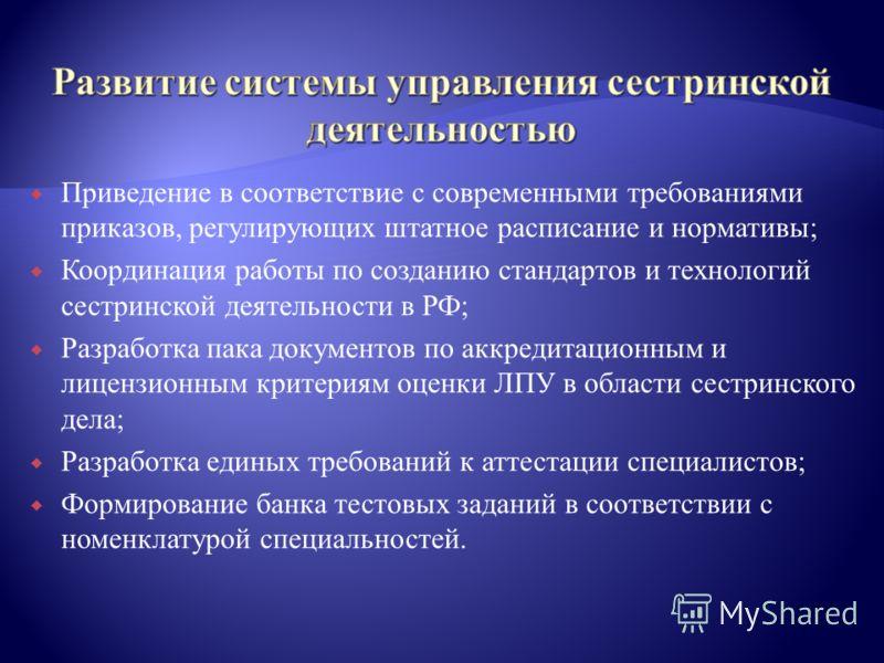 Приведение в соответствие с современными требованиями приказов, регулирующих штатное расписание и нормативы; Координация работы по созданию стандартов и технологий сестринской деятельности в РФ; Разработка пака документов по аккредитационным и лиценз