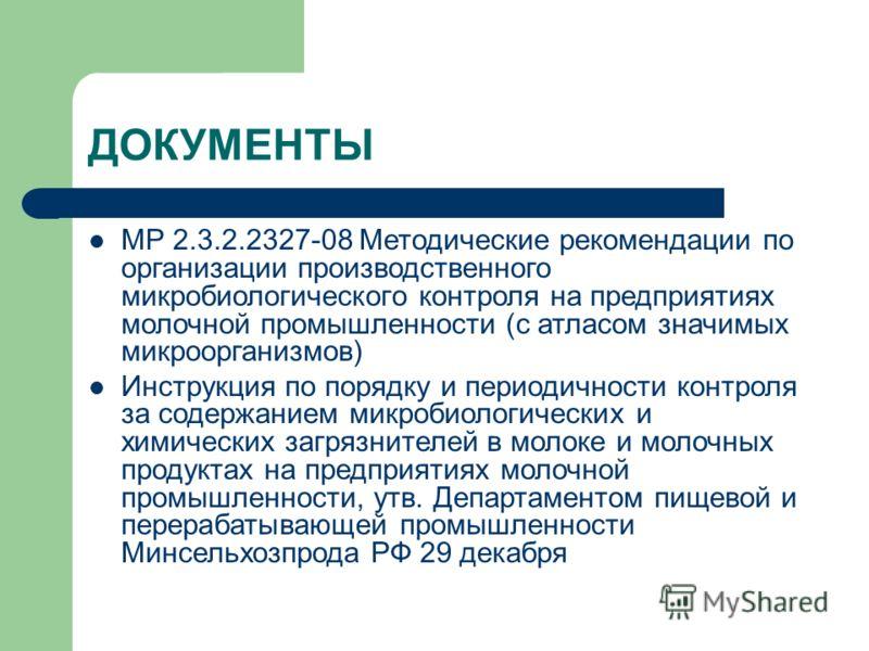 ДОКУМЕНТЫ МР 2.3.2.2327-08 Методические рекомендации по организации производственного микробиологического контроля на предприятиях молочной промышленности (с атласом значимых микроорганизмов) Инструкция по порядку и периодичности контроля за содержан
