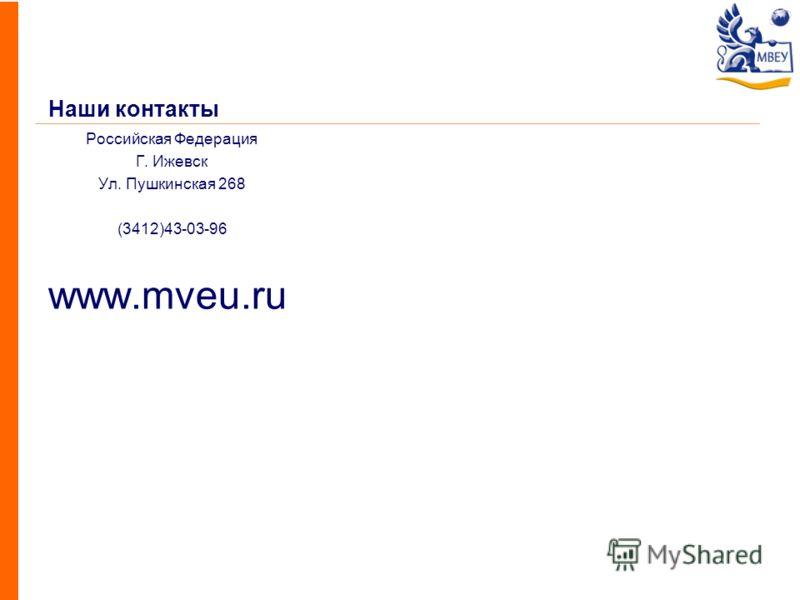 Наши контакты Российская Федерация Г. Ижевск Ул. Пушкинская 268 (3412)43-03-96 www.mveu.ru