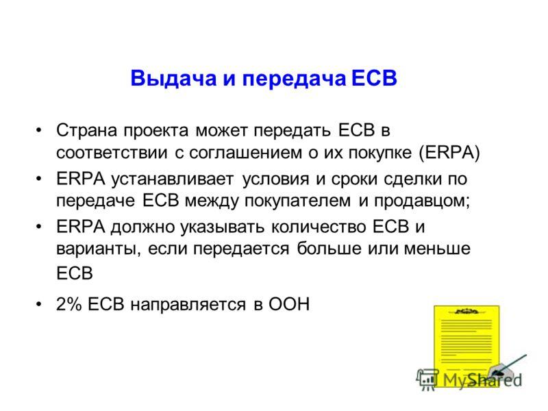 25 Выдача и передача ЕСВ Страна проекта может передать ЕСВ в соответствии с соглашением о их покупке (ERPA) ERPA устанавливает условия и сроки сделки по передаче ЕСВ между покупателем и продавцом; ERPA должно указывать количество ЕСВ и варианты, если