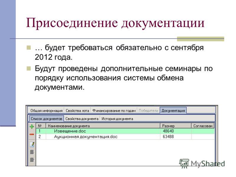 Присоединение документации … будет требоваться обязательно с сентября 2012 года. Будут проведены дополнительные семинары по порядку использования системы обмена документами.