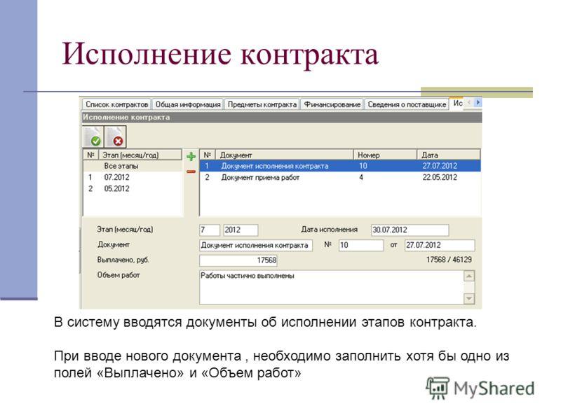 Исполнение контракта В систему вводятся документы об исполнении этапов контракта. При вводе нового документа, необходимо заполнить хотя бы одно из полей «Выплачено» и «Объем работ»