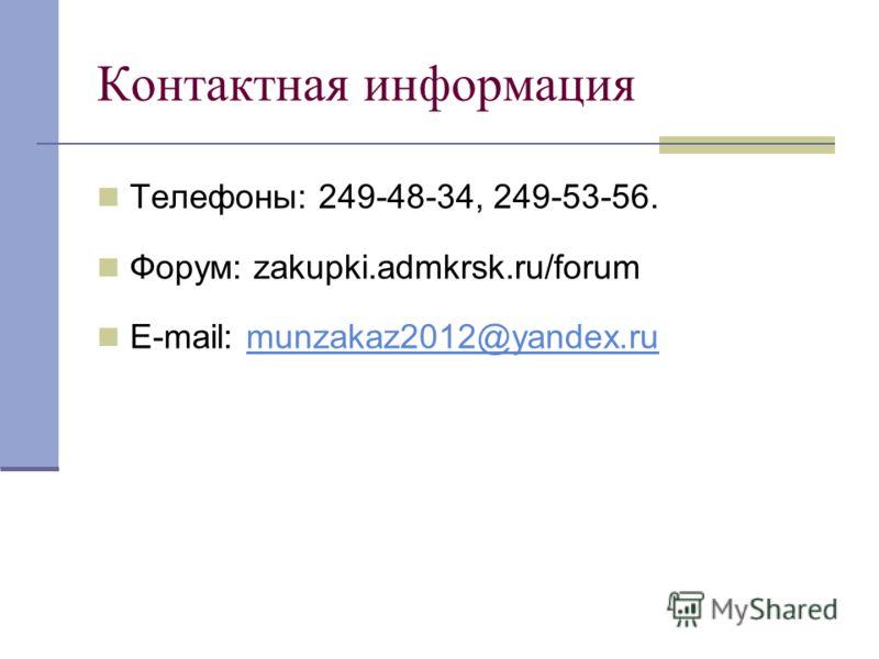 Контактная информация Телефоны: 249-48-34, 249-53-56. Форум: zakupki.admkrsk.ru/forum E-mail: munzakaz2012@yandex.rumunzakaz2012@yandex.ru