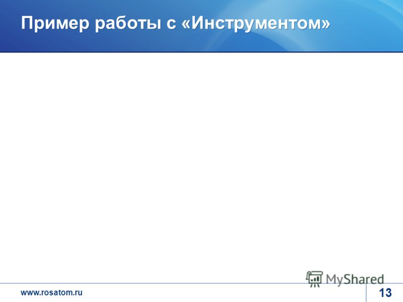 www.rosatom.ru Пример работы с «Инструментом» 13