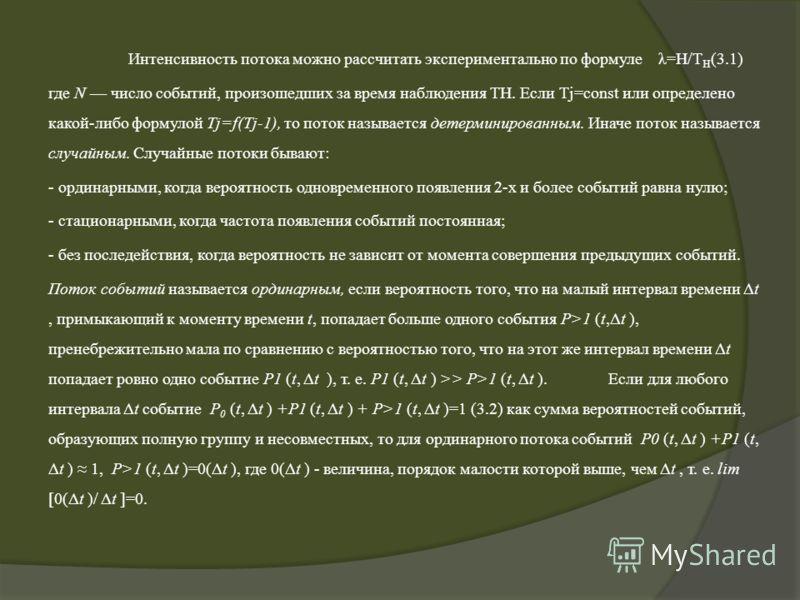 Интенсивность потока можно рассчитать экспериментально по формуле λ=H/T H (3.1) где N число событий, произошедших за время наблюдения TH. Если Tj=const или определено какой-либо формулой Tj=f(Tj-1), то поток называется детерминированным. Иначе поток