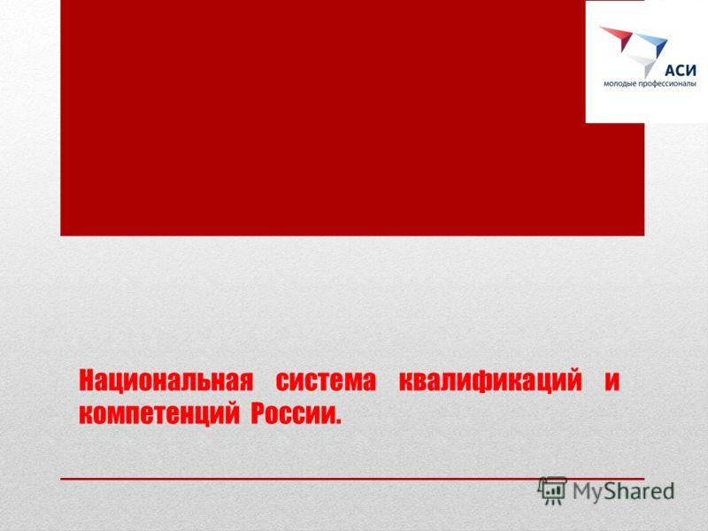 Национальная система квалификаций и компетенций России.