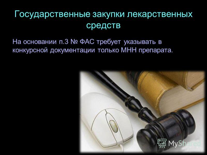 Государственные закупки лекарственных средств На основании п.3 ФАС требует указывать в конкурсной документации только МНН препарата.