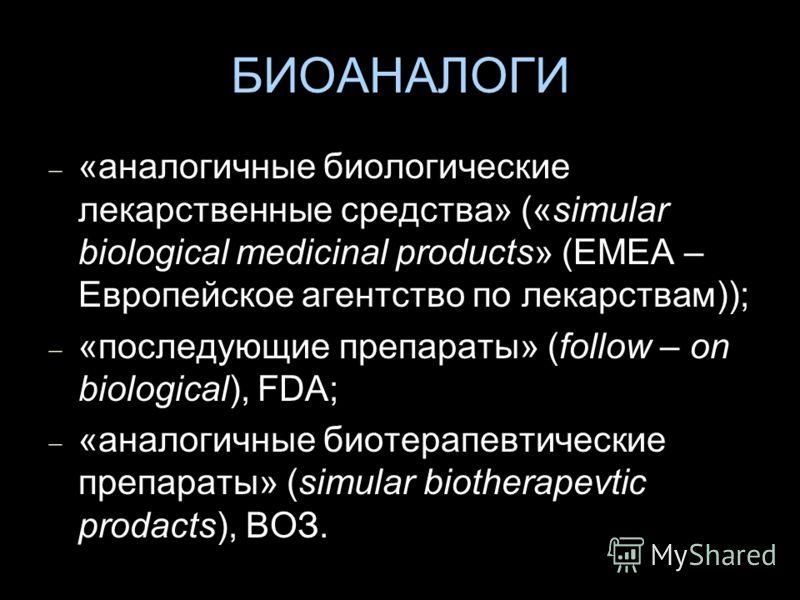 БИОАНАЛОГИ «аналогичные биологические лекарственные средства» («simular biological medicinal products» (EMEA – Европейское агентство по лекарствам)); «аналогичные биологические лекарственные средства» («simular biological medicinal products» (EMEA –