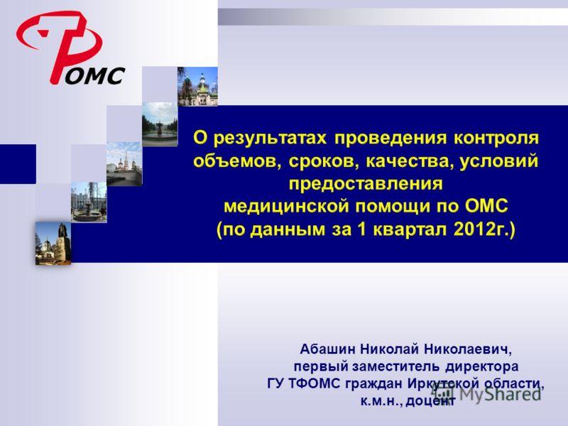 Абашин Николай Николаевич, первый заместитель директора ГУ ТФОМС граждан Иркутской области, к.м.н., доцент