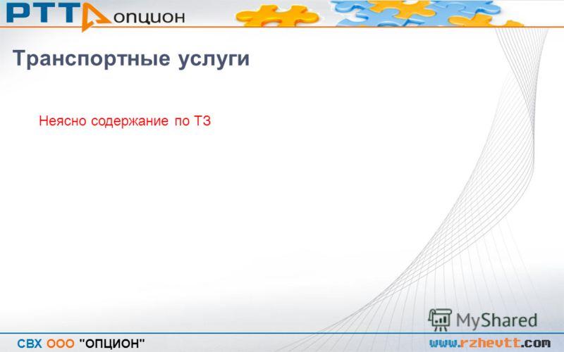 СВХ ООО ОПЦИОН Транспортные услуги Неясно содержание по ТЗ
