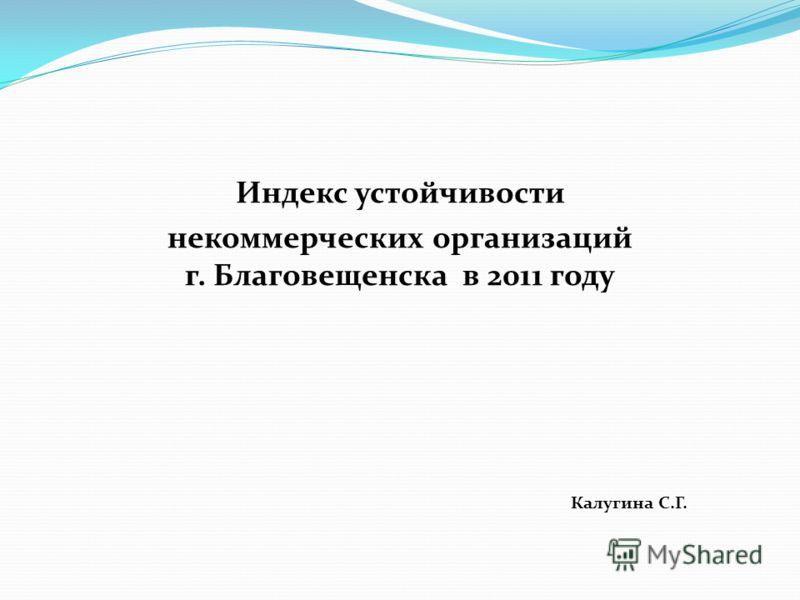 Индекс устойчивости некоммерческих организаций г. Благовещенска в 2011 году Калугина С.Г.