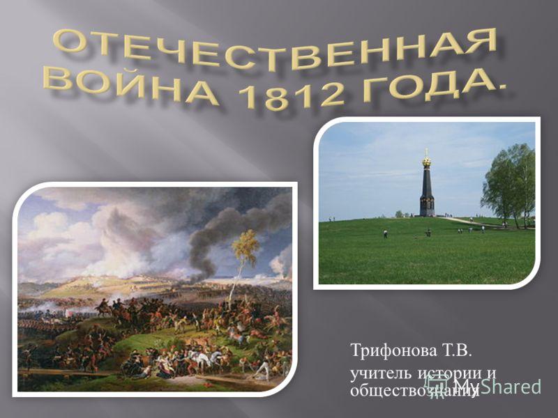 Трифонова Т. В. учитель истории и обществознания