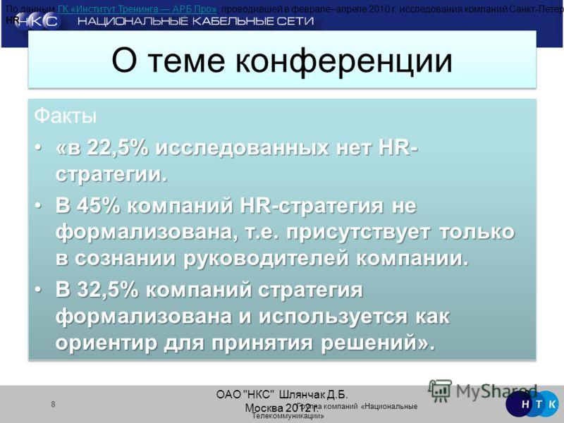 8 Группа компаний «Национальные Телекоммуникации» О теме конференции Факты «в 22,5% исследованных нет HR- стратегии.«в 22,5% исследованных нет HR- стратегии. В 45% компаний HR-стратегия не формализована, т.е. присутствует только в сознании руководите