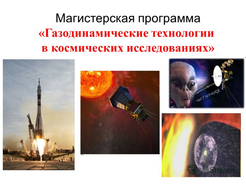 Магистерская программа «Газодинамические технологии в космических исследованиях»