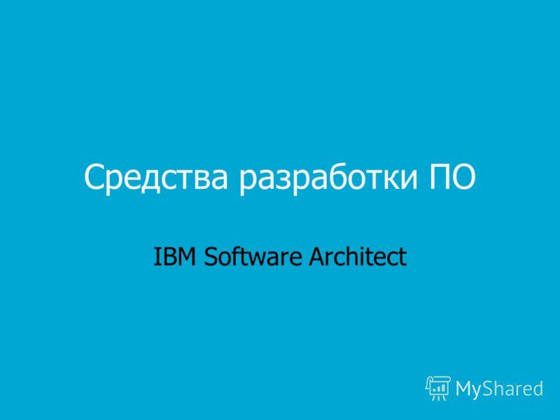 Средства разработки ПО IBM Software Architect
