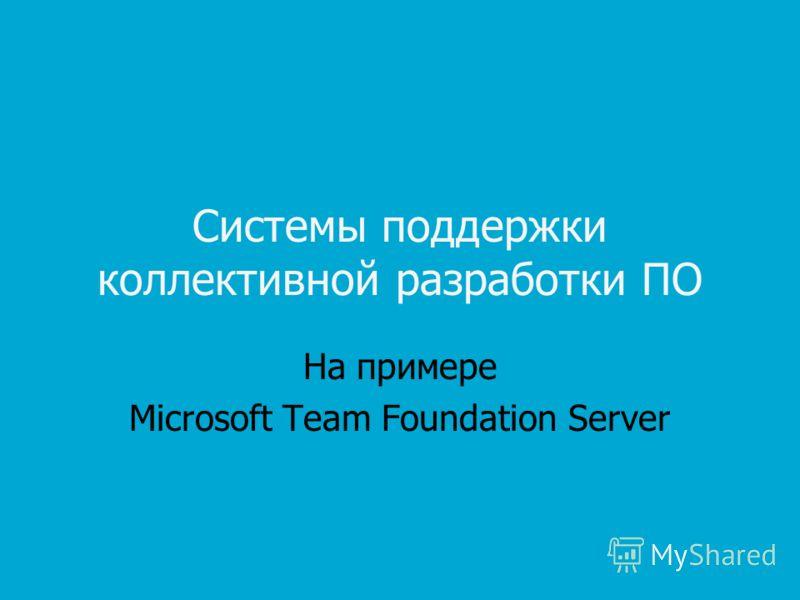 Системы поддержки коллективной разработки ПО На примере Microsoft Team Foundation Server