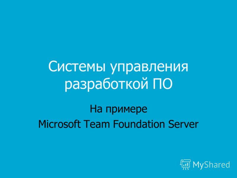 Системы управления разработкой ПО На примере Microsoft Team Foundation Server