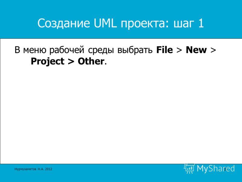 Создание UML проекта: шаг 1 В меню рабочей среды выбрать File > New > Project > Other. 25 Нурмухаметов Н.А. 2012