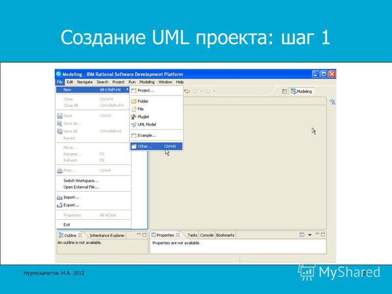 Создание UML проекта: шаг 1 26 Нурмухаметов Н.А. 2012