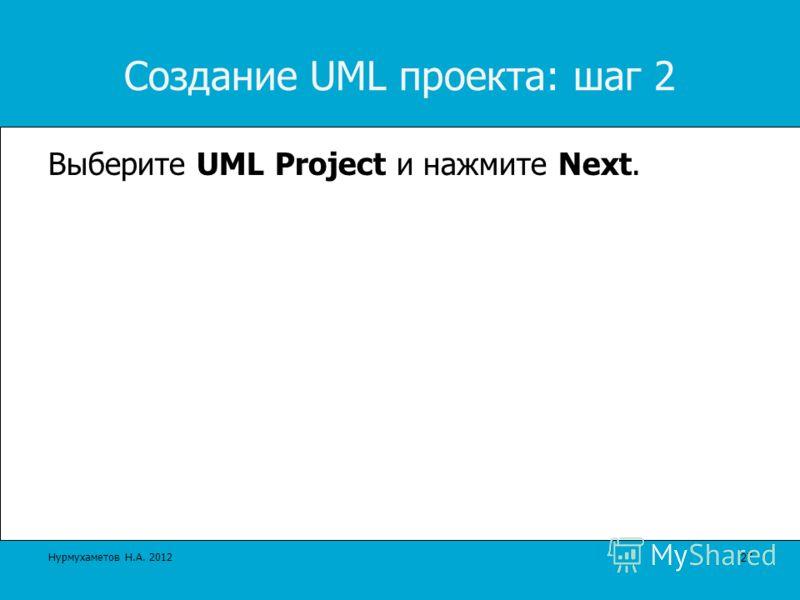 Создание UML проекта: шаг 2 Выберите UML Project и нажмите Next. 27 Нурмухаметов Н.А. 2012