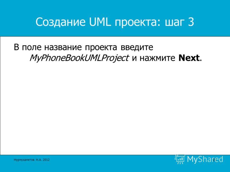 Создание UML проекта: шаг 3 В поле название проекта введите MyPhoneBookUMLProject и нажмите Next. 29 Нурмухаметов Н.А. 2012
