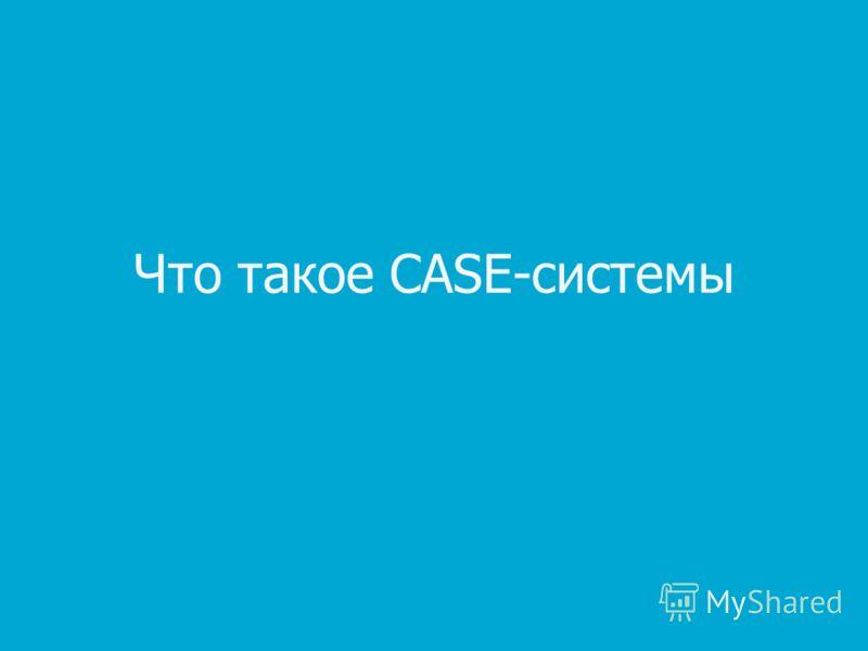 Что такое CASE-системы