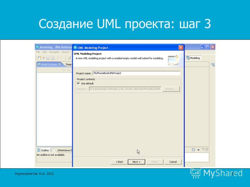 Создание UML проекта: шаг 3 30 Нурмухаметов Н.А. 2012
