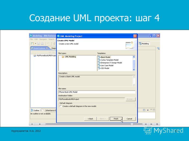 Создание UML проекта: шаг 4 32 Нурмухаметов Н.А. 2012