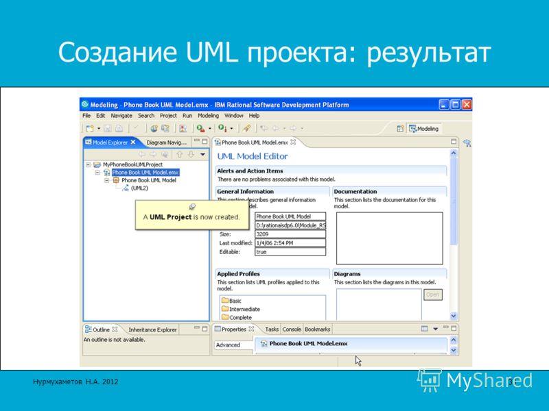 Создание UML проекта: результат 33 Нурмухаметов Н.А. 2012